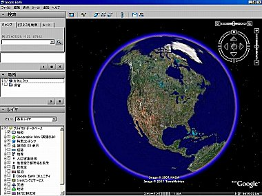 『Google Earth』